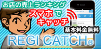 REGI CATCH